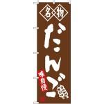 (新)のぼり旗 名物 だんご 茶 (SNB-4146)