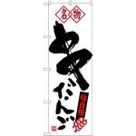 (新)のぼり旗 名物 串だんご (SNB-4147)