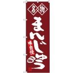 (新)のぼり旗 名物 まんじゅう (SNB-4148)