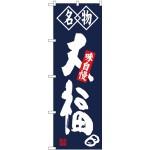 (新)のぼり旗 名物 大福 (SNB-4150)
