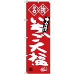 (新)のぼり旗 名物 いちご大福 (SNB-4151)