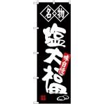 (新)のぼり旗 名物 塩大福 (SNB-4152)