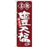 (新)のぼり旗 名物 塩豆大福 (SNB-4153)