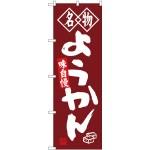 (新)のぼり旗 名物 ようかん (SNB-4155)
