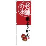 (新)のぼり旗 老舗の味 栗ようかん (SNB-4165)