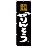(新)のぼり旗 老舗銘菓 かりんとう (SNB-4176)