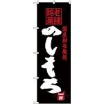 (新)のぼり旗 老舗銘菓 のしもち (SNB-4177)