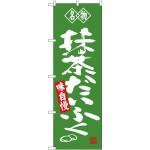 (新)のぼり旗 名物 抹茶だいふく (SNB-4182)