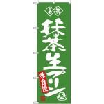 (新)のぼり旗 名物 抹茶生プリン (SNB-4183)