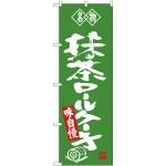 (新)のぼり旗 名物 抹茶ロールケーキ (SNB-4185)