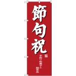 (新)のぼり旗 節句祝 (SNB-4191)
