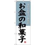 (新)のぼり旗 お盆の和菓子 (SNB-4192)