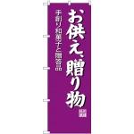 (新)のぼり旗 お供え贈り物 (SNB-4193)