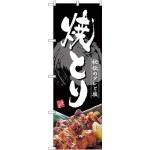 (新)のぼり旗 焼とり (SNB-4195)
