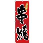 (新)のぼり旗 串焼 (SNB-4196)