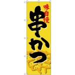 のぼり旗 串かつ 黄色地 (SNB-4197)