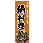 のぼり旗 鍋料理 オレンジ 下段に鍋のイラスト(SNB-4199)