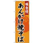 のぼり旗 味自慢 あんかけ焼きそば オレンジ (SNB-4207)
