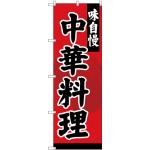 のぼり旗 味自慢 中華料理 (SNB-4208)