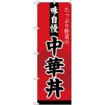 (新)のぼり旗 中華丼 (SNB-4209)