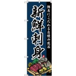 (新)のぼり旗 新鮮刺身 (SNB-4211)
