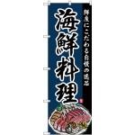 (新)のぼり旗 海鮮料理 鮮度にこだわる自慢の逸品 (SNB-4212)