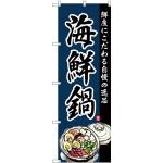 (新)のぼり旗 海鮮鍋 (SNB-4213)