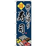 (新)のぼり旗 持ち帰り寿司 (SNB-4214)