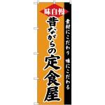 (新)のぼり旗 昔ながらの定食屋 (SNB-4218)