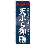 (新)のぼり旗 天ぷら御膳 (SNB-4226)