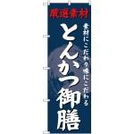 (新)のぼり旗 とんかつ御膳 (SNB-4227)