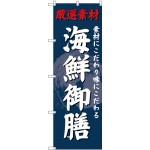 (新)のぼり旗 海鮮御膳 (SNB-4228)