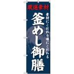 (新)のぼり旗 釜めし御膳 (SNB-4230)