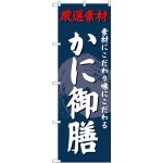 (新)のぼり旗 かに御膳 (SNB-4231)