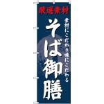 (新)のぼり旗 そば御膳 (SNB-4233)