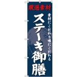 (新)のぼり旗 ステーキ御膳 (SNB-4234)