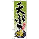 のぼり旗 天ぷら 緑 下段にイラスト(SNB-4237)