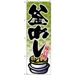 (新)のぼり旗 釜めし (SNB-4238)