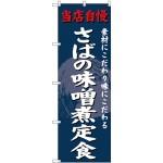(新)のぼり旗 さばの味噌煮定食 (SNB-4240)