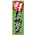 (新)のぼり旗 手造りお惣菜 (SNB-4245)