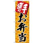 (新)のぼり旗 手造りお弁当 (SNB-4246)