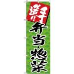 (新)のぼり旗 手造り弁当・惣菜 (SNB-4248)