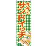 (新)のぼり旗 手作りサンドイッチ(緑チェック) (SNB-4249)
