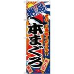 (新)のぼり旗 本まぐろ 絶品 (SNB-4256)