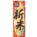 (新)のぼり旗 秋の味覚 新米 (SNB-4263)