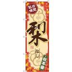 (新)のぼり旗 秋の味覚 梨 (SNB-4275)