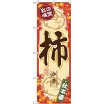(新)のぼり旗 秋の味覚 柿 (SNB-4277)
