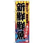 (新)のぼり旗 新鮮鮮魚(黄地) (SNB-4282)