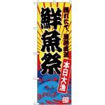 (新)のぼり旗 鮮魚祭(黄地) (SNB-4283)