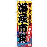 (新)のぼり旗 海産市場(黄地) (SNB-4284)